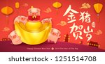 five little pigs with chinese... | Shutterstock .eps vector #1251514708