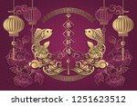 happy chinese new year retro...   Shutterstock .eps vector #1251623512