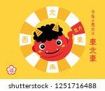 japanese lucky direction in... | Shutterstock .eps vector #1251716488