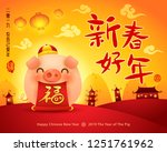 happy new year 2019. chinese... | Shutterstock .eps vector #1251761962
