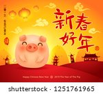 happy new year 2019. chinese... | Shutterstock .eps vector #1251761965