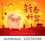 happy new year 2019. chinese... | Shutterstock .eps vector #1251761968