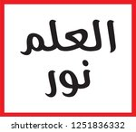 science is light  in arabic | Shutterstock .eps vector #1251836332