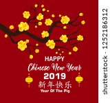 happy chinese new year 2019 ... | Shutterstock .eps vector #1252186312