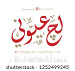 bahrain national day  bahrain... | Shutterstock .eps vector #1252499245