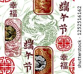 seamless pattern in chinese... | Shutterstock .eps vector #1252516162