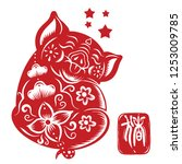 cute pig  pig year chinese... | Shutterstock .eps vector #1253009785