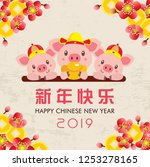 happy chinese new year 2019 | Shutterstock .eps vector #1253278165