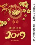 happy chinese new year 2019... | Shutterstock .eps vector #1253345878