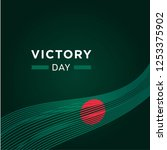 bangladesh victory day vector... | Shutterstock .eps vector #1253375902