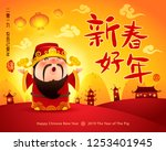happy new year 2019. chinese... | Shutterstock .eps vector #1253401945