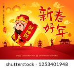 chinese god of wealth. happy... | Shutterstock .eps vector #1253401948