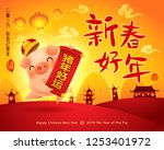 happy new year 2019. chinese... | Shutterstock .eps vector #1253401972