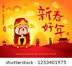 happy new year 2019. chinese... | Shutterstock .eps vector #1253401975