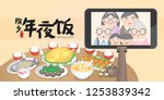 chinese new year family reunion ... | Shutterstock .eps vector #1253839342