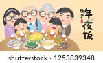 chinese new year family reunion ... | Shutterstock .eps vector #1253839348