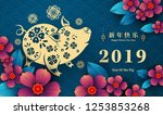 happy chinese new year 2019... | Shutterstock .eps vector #1253853268