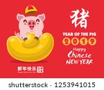 vintage chinese new year poster ... | Shutterstock .eps vector #1253941015