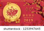 happy chinese new year 2019... | Shutterstock .eps vector #1253947645