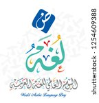 international language day logo ... | Shutterstock .eps vector #1254609388