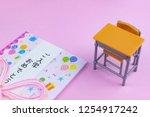 congratulatory gift image of... | Shutterstock . vector #1254917242