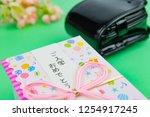 congratulatory gift image of... | Shutterstock . vector #1254917245