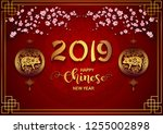 happy chinese new year 2019... | Shutterstock .eps vector #1255002898