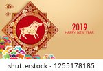happy chinese new year 2019.... | Shutterstock .eps vector #1255178185