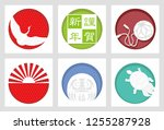 set of 3d relief style japanese ...   Shutterstock .eps vector #1255287928