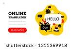 online multi language... | Shutterstock .eps vector #1255369918