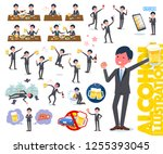 a set of businessman related to ... | Shutterstock .eps vector #1255393045