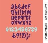 bold geometric playful font in... | Shutterstock .eps vector #1255508395
