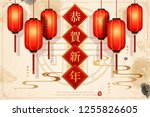 traditional lunar year... | Shutterstock .eps vector #1255826605