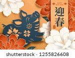 welcome the spring and fortune... | Shutterstock .eps vector #1255826608