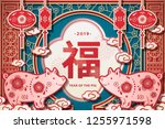 year of the pig greeting design ... | Shutterstock .eps vector #1255971598