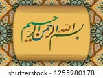arabic calligraphy of the... | Shutterstock .eps vector #1255980178