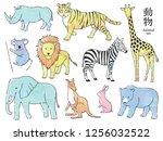 animals with watercolor texture | Shutterstock .eps vector #1256032522
