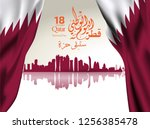 background on the occasion... | Shutterstock .eps vector #1256385478