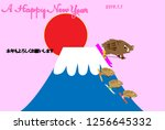 card of the new year's greeting ... | Shutterstock .eps vector #1256645332