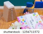 congratulatory gift image of... | Shutterstock . vector #1256711572