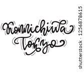 hello tokyo in japan language.... | Shutterstock .eps vector #1256878615