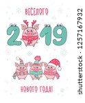 cute card design with cartoon...   Shutterstock .eps vector #1257167932