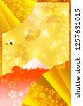 boar new year card fuji sunrise | Shutterstock .eps vector #1257631015