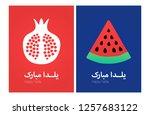 happy yalda pomegranate... | Shutterstock .eps vector #1257683122