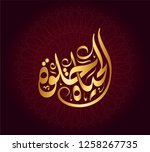 vector arabic islamic... | Shutterstock .eps vector #1258267735