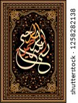 arabic calligraphy of the... | Shutterstock .eps vector #1258282138
