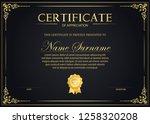 certificate of appreciation... | Shutterstock .eps vector #1258320208