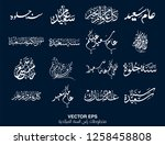 multiple styles of arabic... | Shutterstock .eps vector #1258458808
