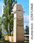 pyatigorsk  russia   october 5  ...   Shutterstock . vector #1258713868