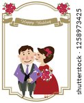 design for the wedding. clip... | Shutterstock .eps vector #1258973425